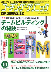 「コーチングクリニック」に鈴木代表の記事が掲載されました!