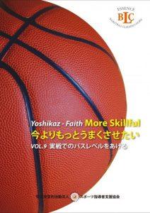 「今よりもっとうまくさせたい VOL.9 & VOL.10」人気バスケDVDシリーズ続編発売