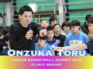 ジュニアバスケットボールサミット2018 恩塚氏クリニックレポート公開