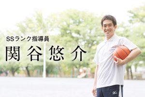私は、バスケットボールを通じて、人に感動を与え、人と感動する事が出来る選手を育てたい