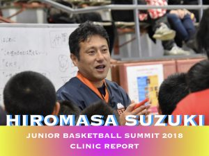 ジュニアバスケットボールサミット2018 クリニックレポート 鈴木浩正氏
