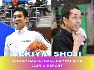 ジュニアバスケットボールサミット2018 クリニックレポート 関谷悠介氏&庄司拓矢氏
