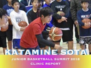 ジュニアバスケットボールサミット2018 クリニックレポート 片峯聡太氏