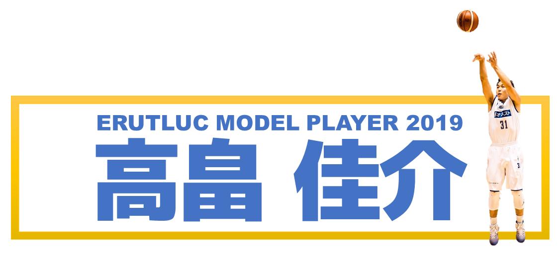 エルトラック モデルプレイヤー 高畠佳介