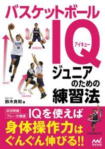 『バスケットボールIQ ジュニアのための練習法』重版(第3刷)が決まりました!
