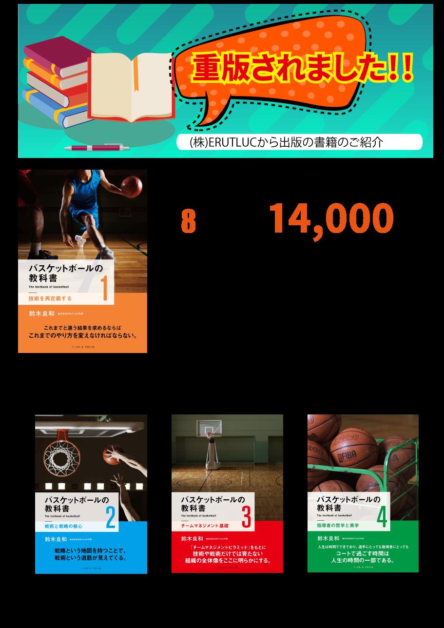 エルトラック バスケ家庭教師 増刷 重版 バスケの教科書