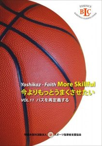 Yoshikaz-Faith 今よりもっとうまくさせたい VOL. 11 パスを再定義する 発売決定!