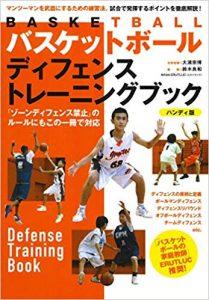 ディフェンストレーニングブック【ハンディ版】発売決定!