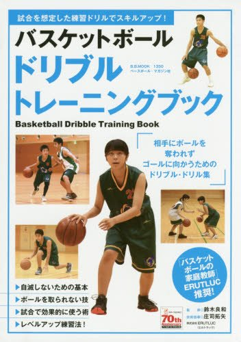 ドリブルトレーニングブック