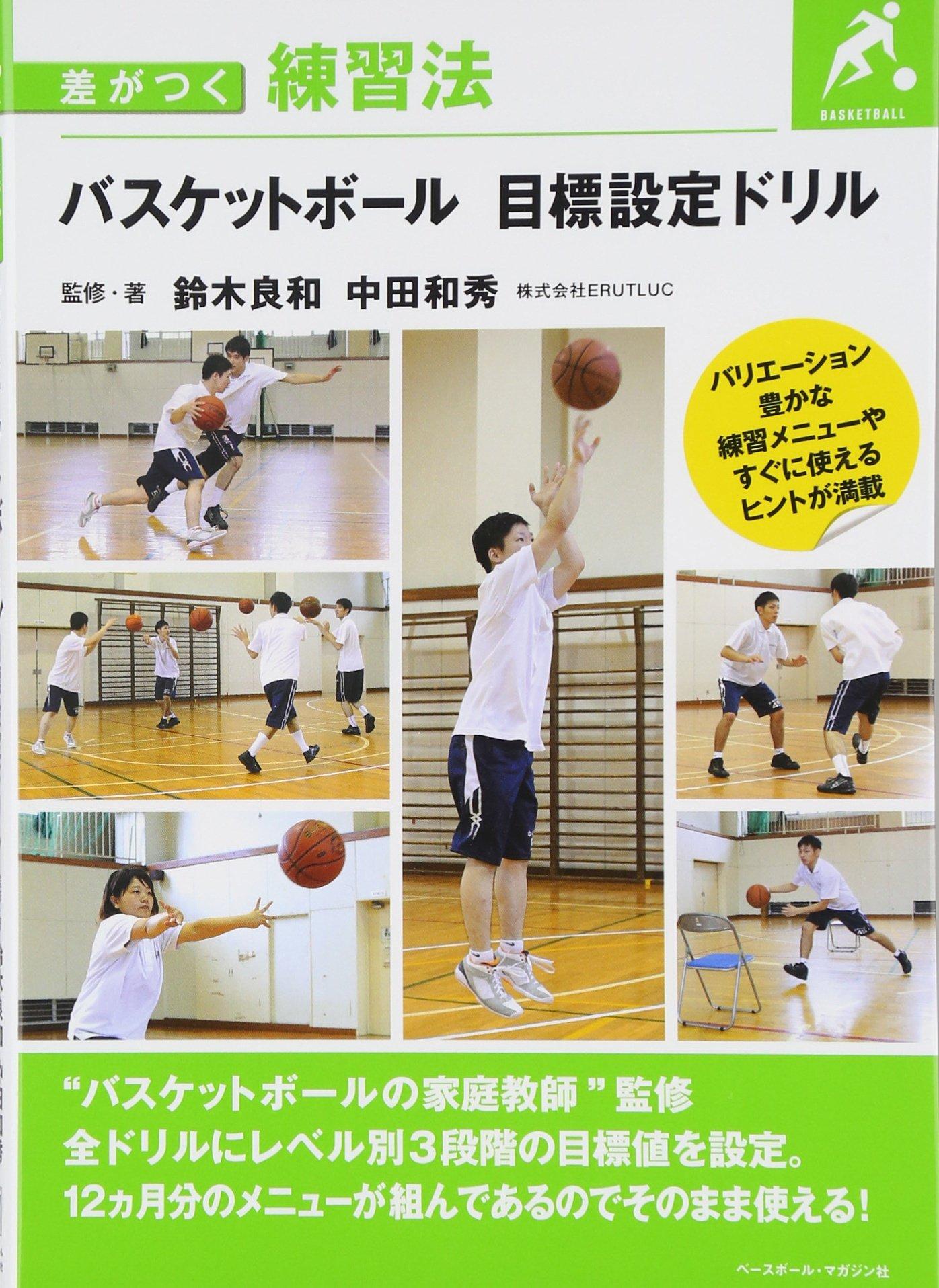 バスケットボール 目標設定ドリル本