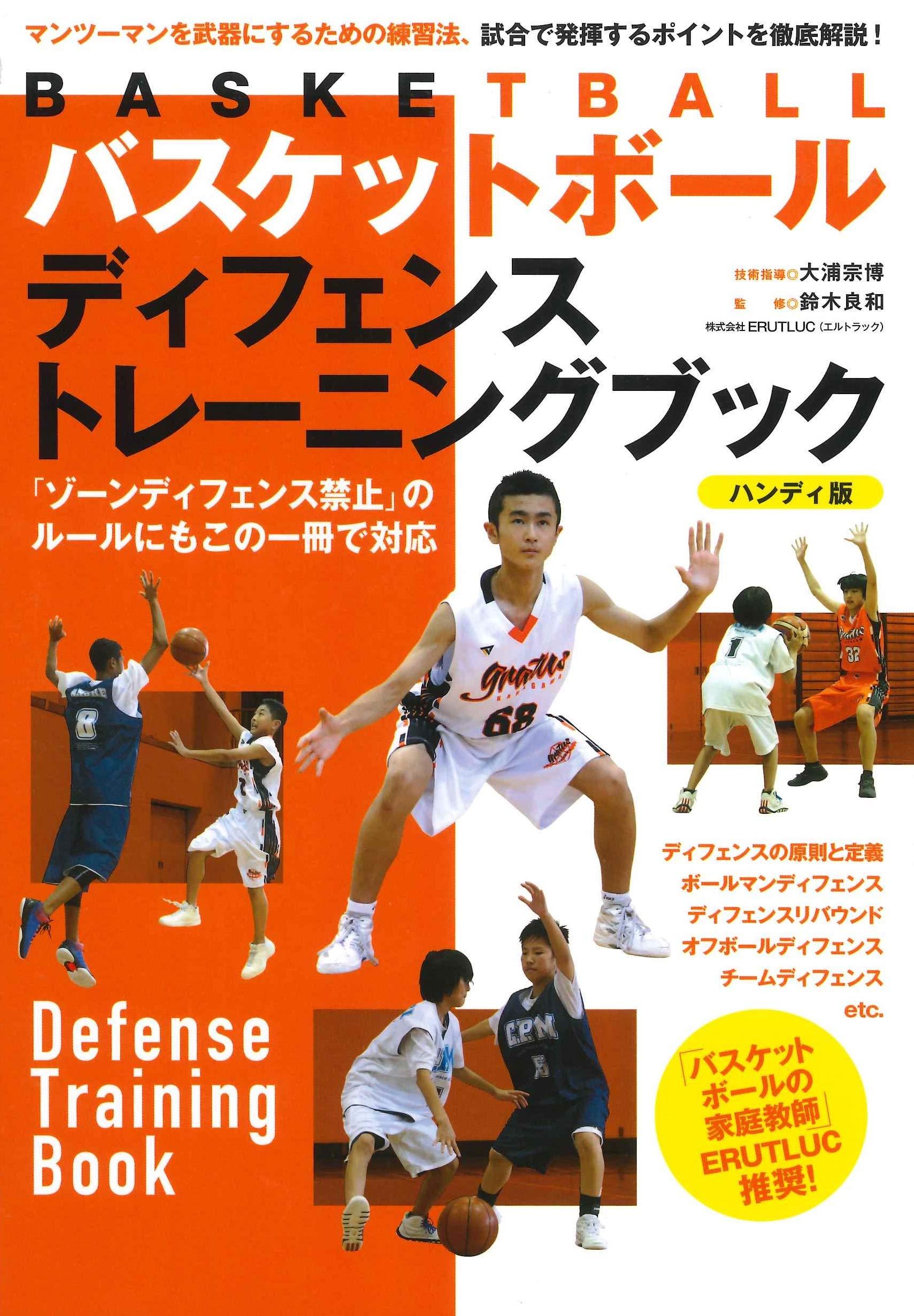 バスケットボール ディフェンストレーニングブック