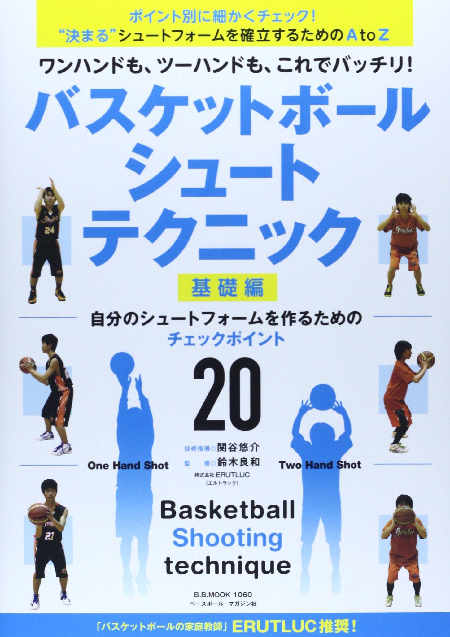 バスケットボール シュートテクニック