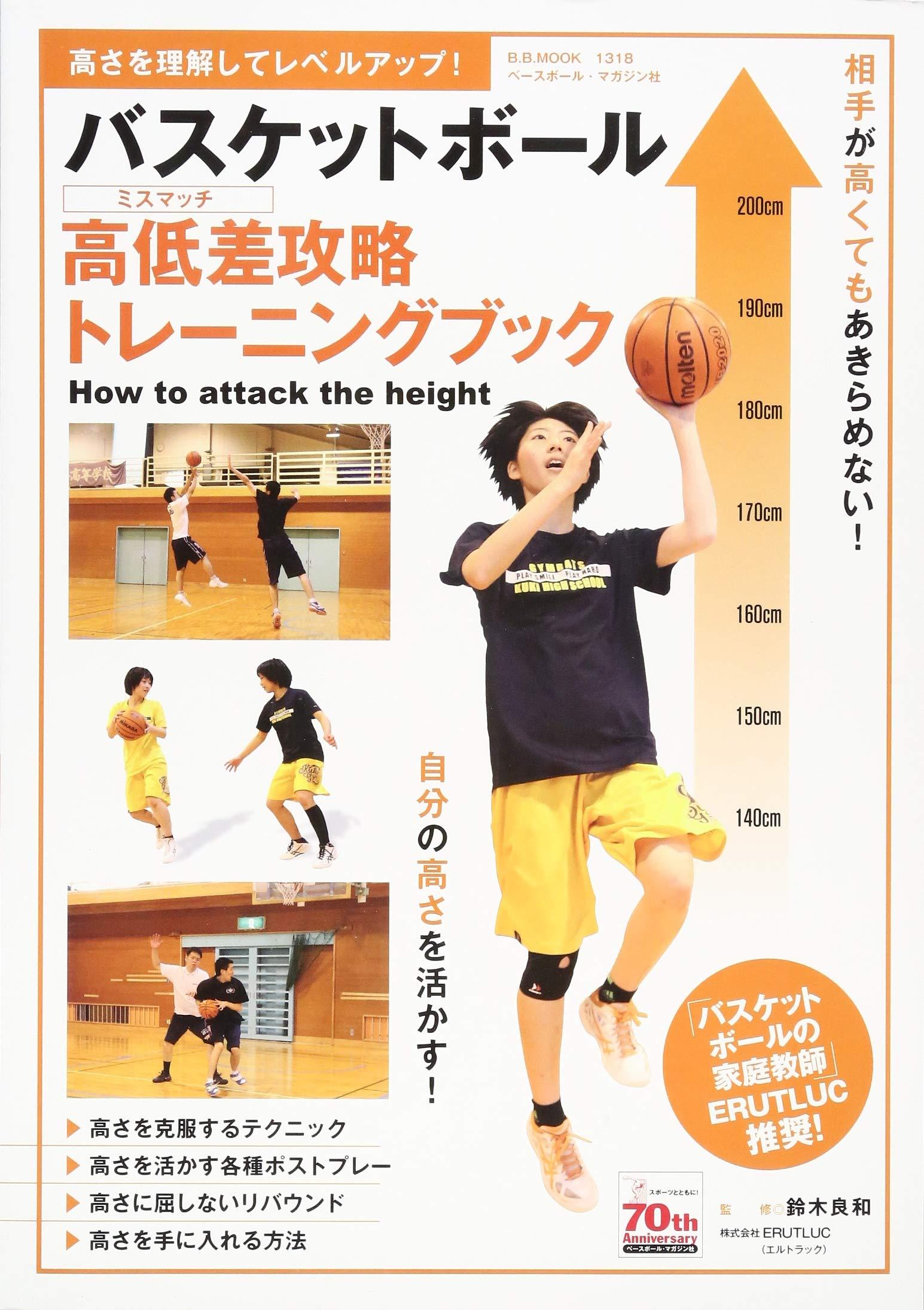 バスケットボール 高低差攻略本
