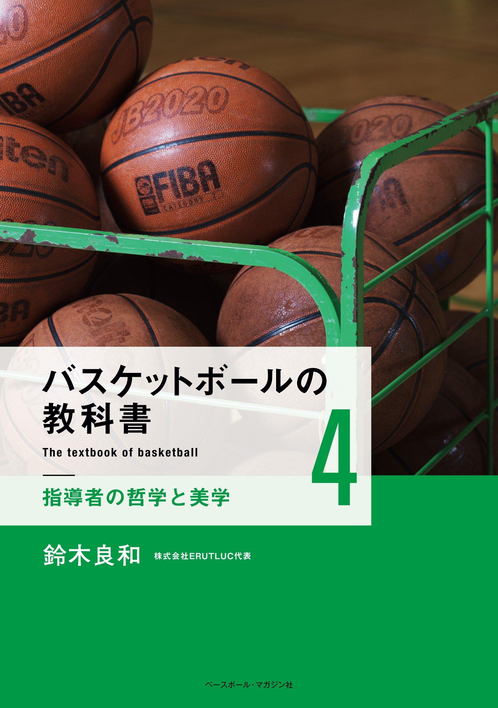 バスケットボールの教科書 4巻