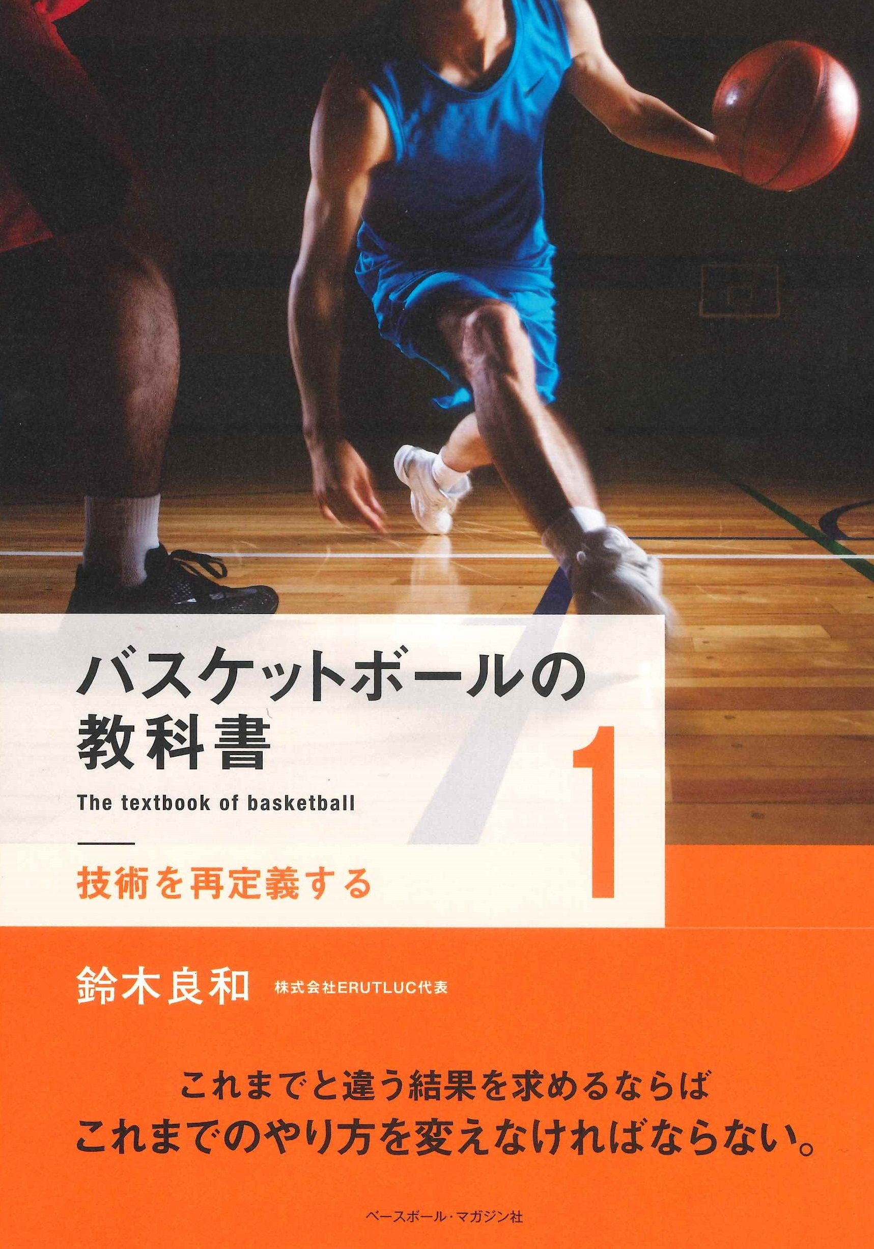 バスケットボールの教科書 1巻