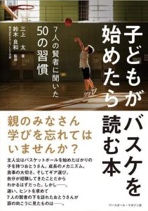 子どもがバスケをはじめたら読む本