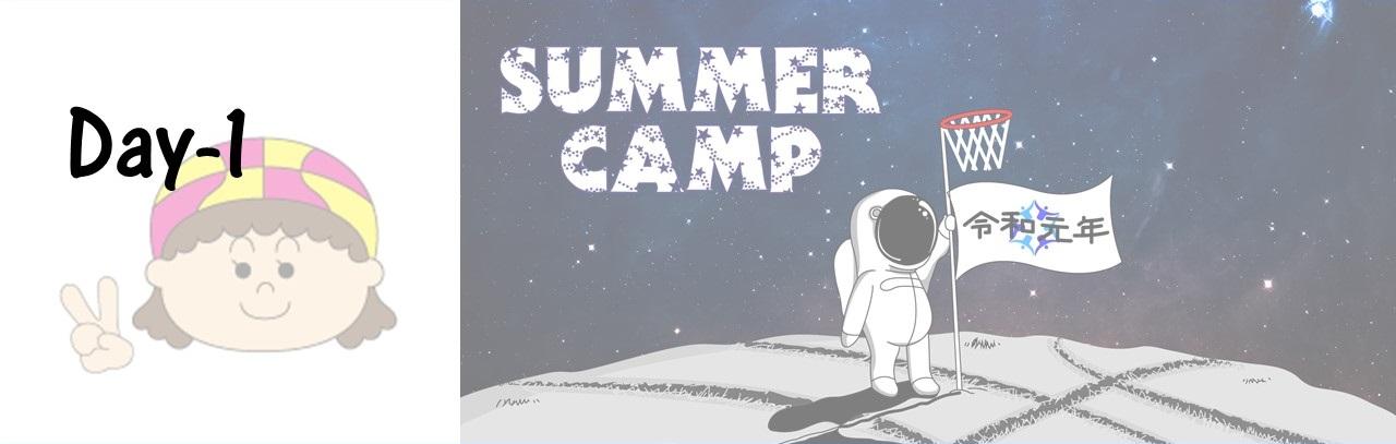 サマーキャンプ2019 day1