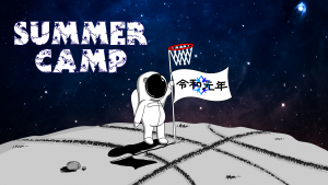 SUMMER CAMP 2019 | 募集情報