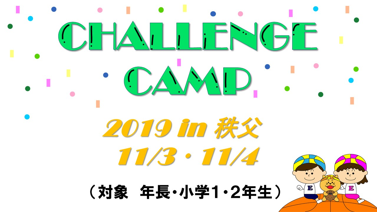 エルトラック バスケットボール 家庭教師 チャレンジ キャンプ 秩父 キッズ スポーツ