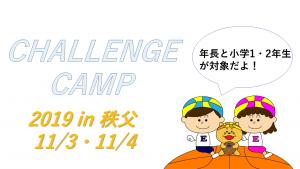 秩父チャレンジキャンプ2019