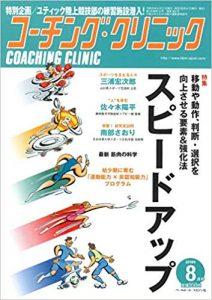 コーチングクリニック2019年8月号に記事が掲載されました。