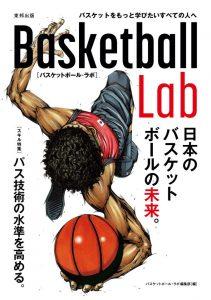 9月2日(月)発売。雑誌「Basketball Lab」