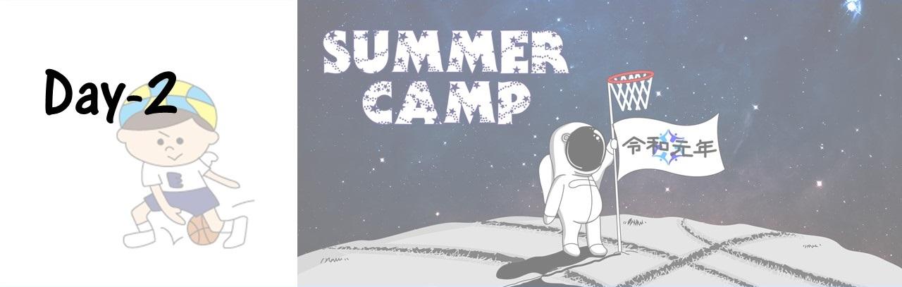 サマーキャンプ2019 day2
