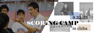 千葉 SCORING CAMP 2019 | 募集情報