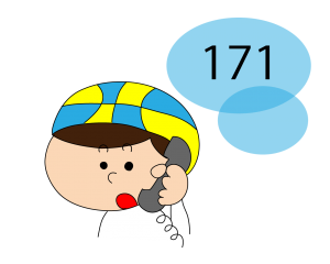 171 災害 伝言ダイヤル