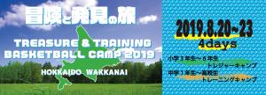 『冒険と発見の旅!』稚内キャンプレポート 2019