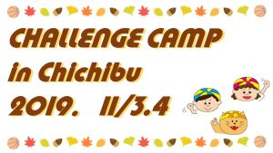 秩父チャレンジキャンプ 2019 キャンプレポート