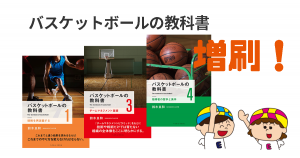 バスケットボールの教科書 増刷!