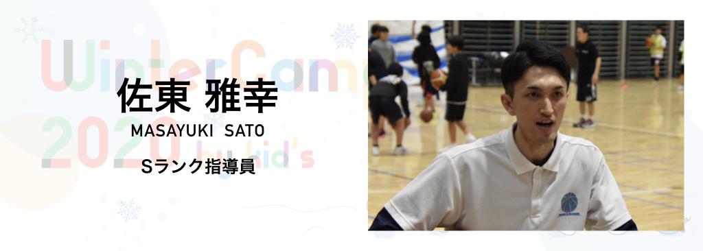 ウインターキッズキャンプ2019メインコーチ 佐東雅幸