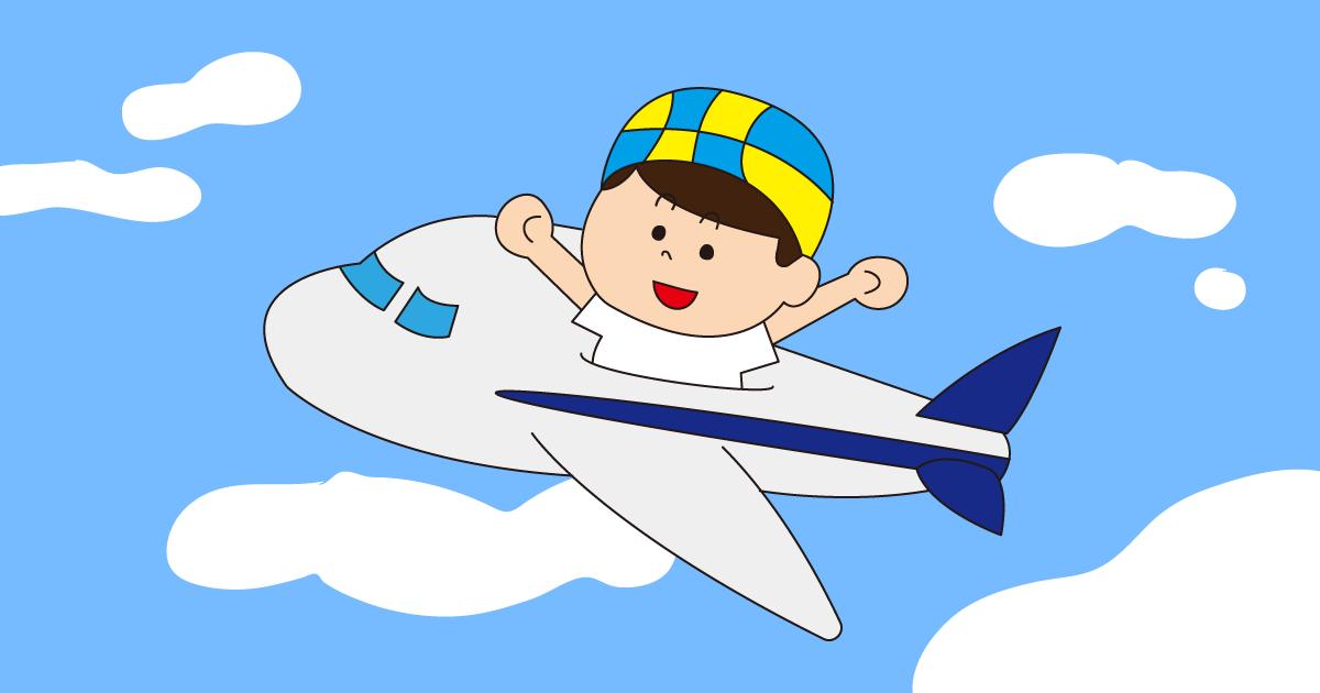 バスケットボールの家庭教師 エルトラック バスケ ブログ 旅行 準備 目的を持って始める オーストラリア 飛行機