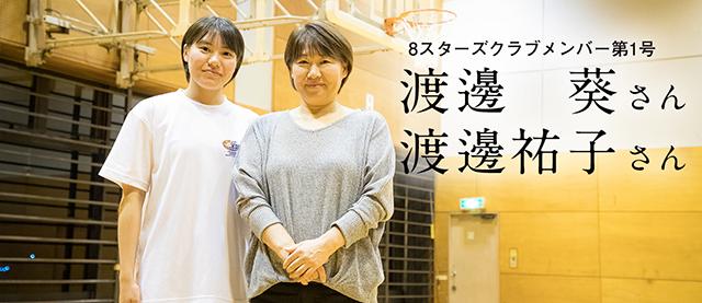 渡邊葵インタビュー