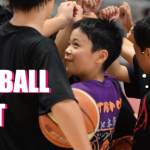 JUNIOR BASKETBALL SUMMIT 2018はこうなる!予告①