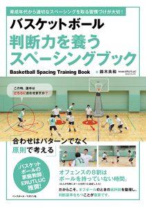 バスケットボール判断力を養うスペーシングブック発売開始!
