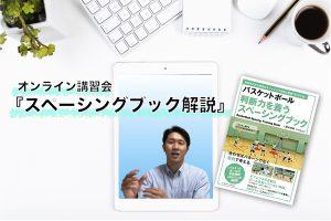 【追加日程決定!】スペーシングブック発売記念!オンライン講習開催します!