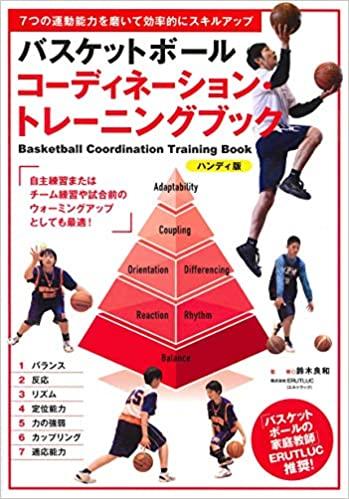 コーディネーショントレーニング本