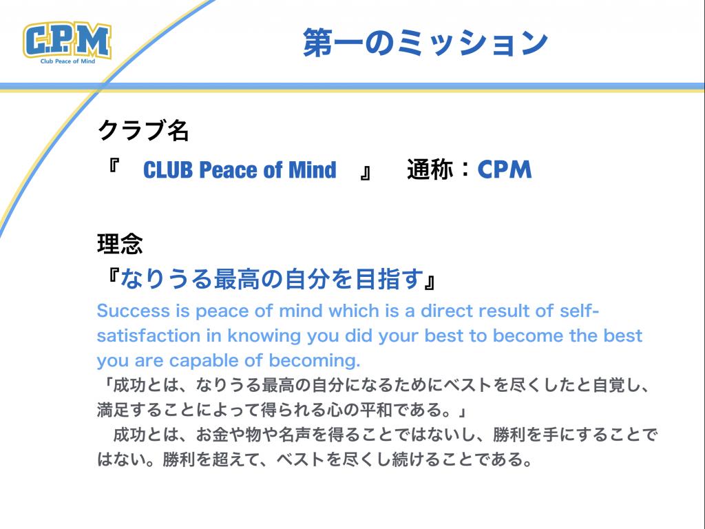 CPM名前の由来