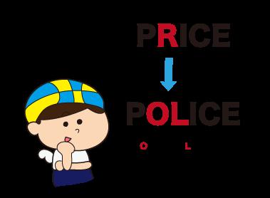 POLICE処置