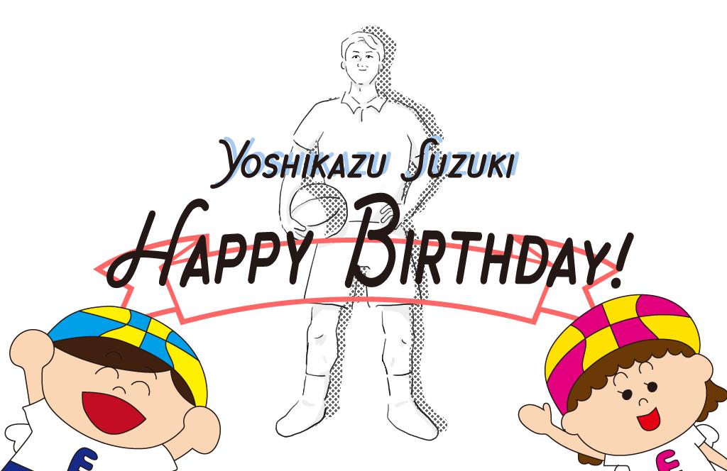 鈴木良和誕生日