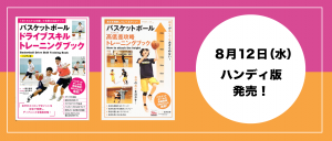 バスケットボール高低差&ドライブスキルトレーニングブックハンディ版発売!