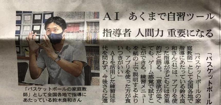鈴木朝日新聞