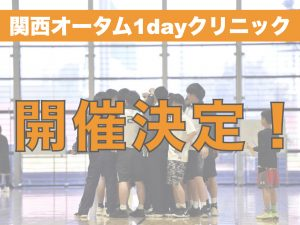 10月4日(日)関西1dayクリニック開催決定