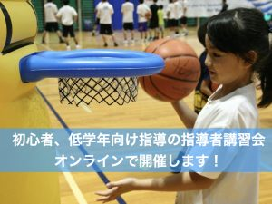 【12月日程決定!!】オンラインコーチングスクール開催 ~低学年、初心者向け指導~ 加賀屋担当