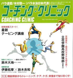 コーチング・クリニック12月号に記事が掲載されました!