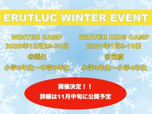 WINTER KIDS CAMP 2021 | 詳細追加‼︎