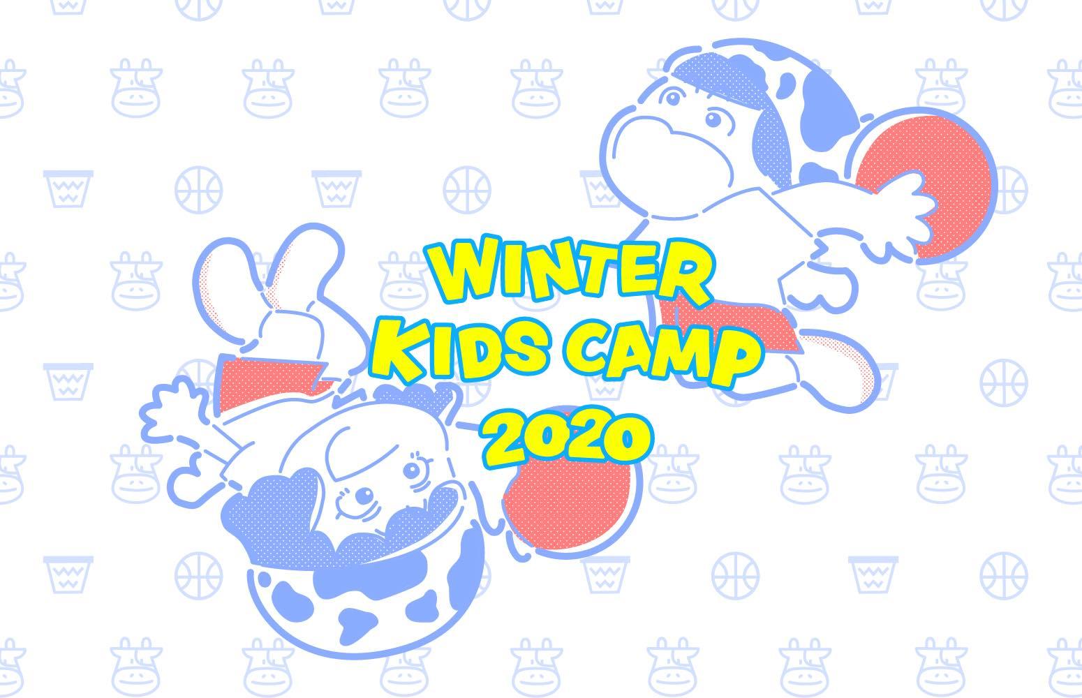 ウインターキャンプ2020