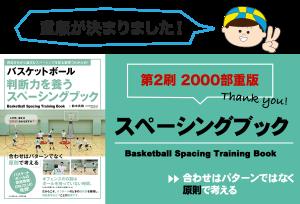 バスケットボール判断力を養うスペーシングブック重版決定!